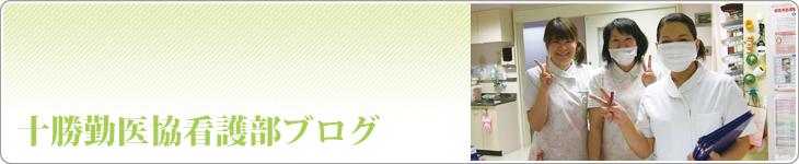 十勝勤労者医療協会 看護部ブログ