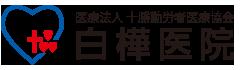 医療法人 十勝勤労医療協会 白樺医院