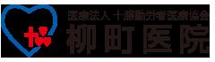医療法人 十勝勤労医療協会 柳町病院